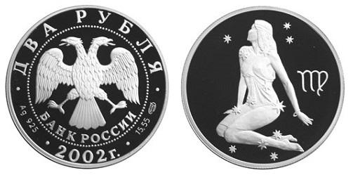 Россия 2 рубля 2002 СПМД Знаки зодиака - Дева