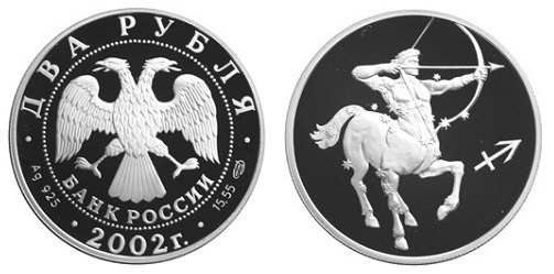 Россия 2 рубля 2002 СПМД Знаки зодиака - Стрелец