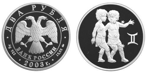 Россия 2 рубля 2003 ММД Знаки зодиака - Близнецы