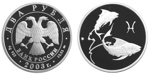 Россия 2 рубля 2003 ММД Знаки зодиака - Рыбы