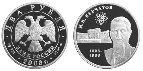 Россия 2 рубля 2003 ММД 100 лет со дня рождения И. В. Курчатова