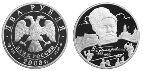 Россия 2 рубля 2003 ММД 150 лет со дня рождения В. А. Гиляровского