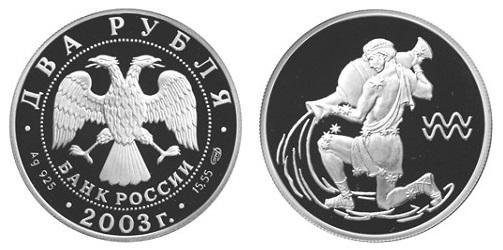 Россия 2 рубля 2003 СПМД Знаки зодиака - Водолей