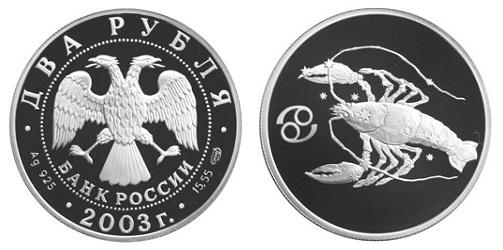 Россия 2 рубля 2003 СПМД Знаки зодиака - Рак