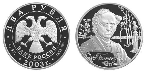 Россия 2 рубля 2003 СПМД 200 лет со дня рождения Ф. И. Тютчева