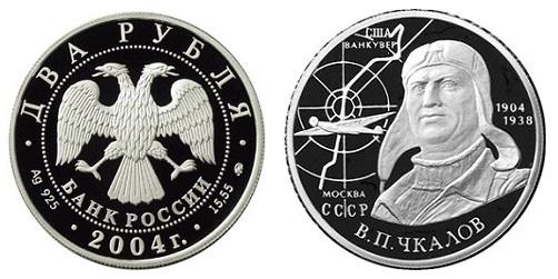 Россия 2 рубля 2004 ММД 100 лет со дня рождения В. П. Чкалова