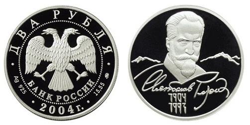 Россия 2 рубля 2004 ММД 100 лет со дня рождения С. Н. Рериха