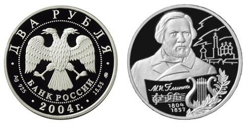 Россия 2 рубля 2004 ММД 200 лет со дня рождения М. И. Глинки
