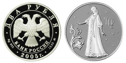 Россия 2 рубля 2005 ММД Знаки зодиака - Дева