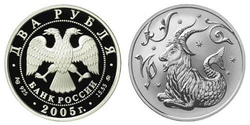 Россия 2 рубля 2005 ММД Знаки зодиака - Козерог