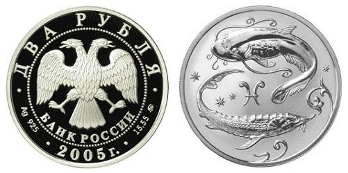 Россия 2 рубля 2005 ММД Знаки зодиака - Рыбы