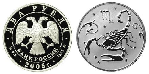 Россия 2 рубля 2005 ММД Знаки зодиака - Скорпион