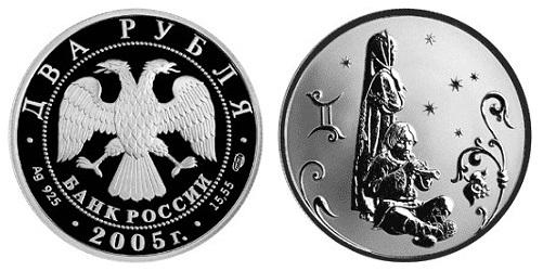 Россия 2 рубля 2005 СПМД Знаки зодиака - Близнецы