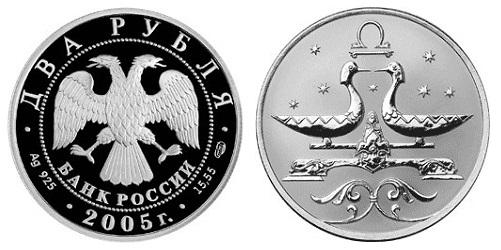Россия 2 рубля 2005 СПМД Знаки зодиака - Весы