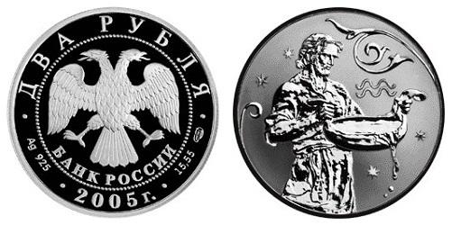 Россия 2 рубля 2005 СПМД Знаки зодиака - Водолей