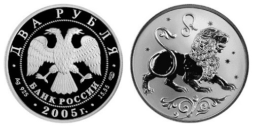 Россия 2 рубля 2005 СПМД Знаки зодиака - Лев