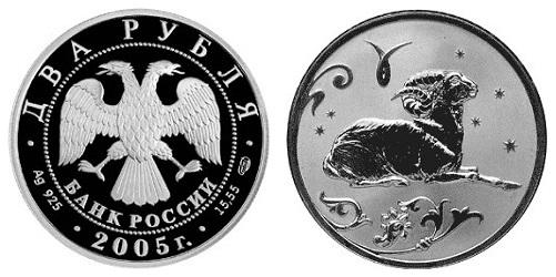 Россия 2 рубля 2005 СПМД Знаки зодиака - Овен