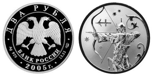 Россия 2 рубля 2005 СПМД Знаки зодиака - Стрелец