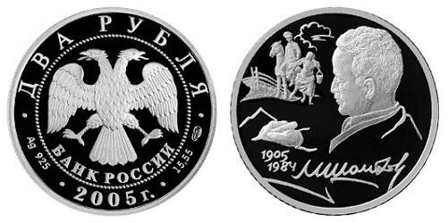Россия 2 рубля 2005 СПМД 100 лет со дня рождения М. А. Шолохова