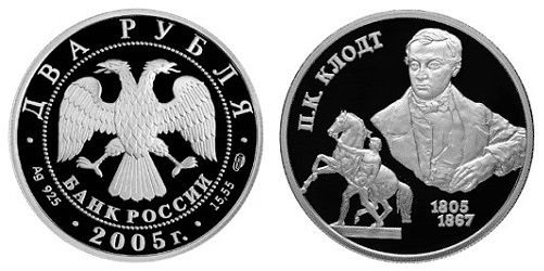 Россия 2 рубля 2005 СПМД 200 лет со дня рождения П. К. Клодта