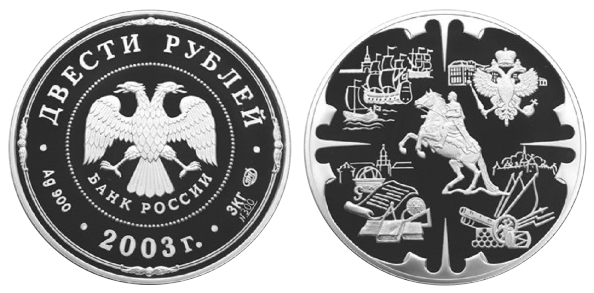 Россия 200 рублей 2003 СПМД Деяния Петра I