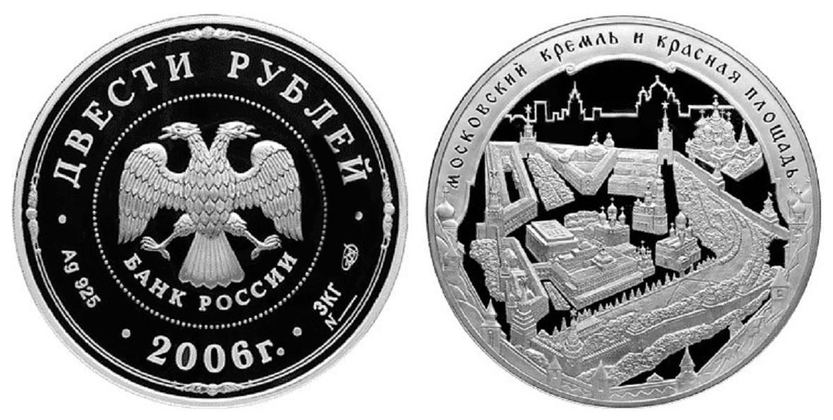 Россия 200 рублей 2006 СПМД Московский Кремль и Красная площадь