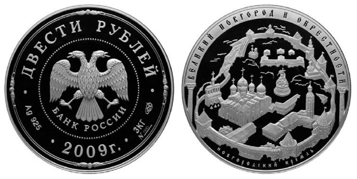 Россия 200 рублей 2009 СПМД Исторические памятники Великого Новгорода и окрестностей
