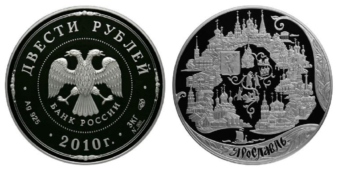 Россия 200 рублей 2010 СПМД 1000 лет основания города Ярославль