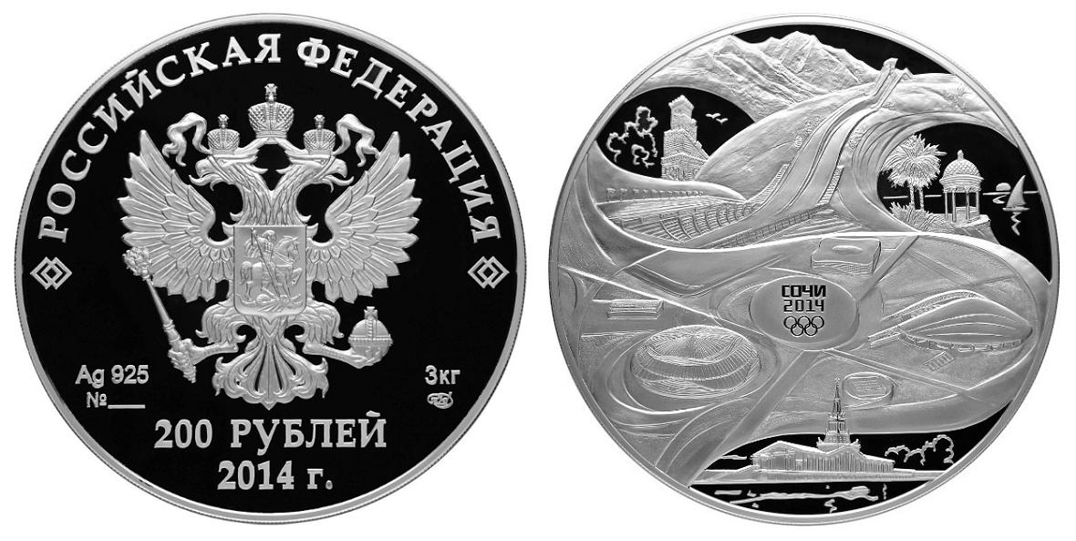 Россия 200 рублей 2014 СПМД Спортивные сооружения олимпиады в Сочи