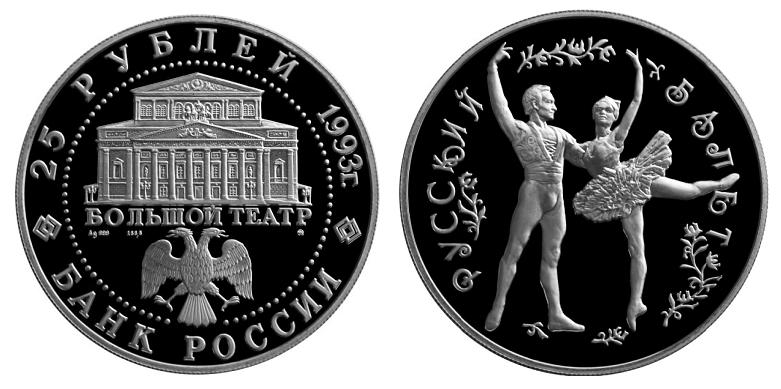 Россия 25 рублей 1993 ММД ЛМД Русский балет – Большой театр