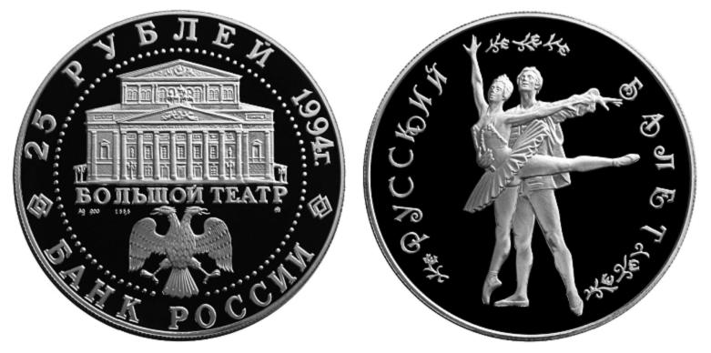 Россия 25 рублей 1994 ММД Русский балет – Большой театр