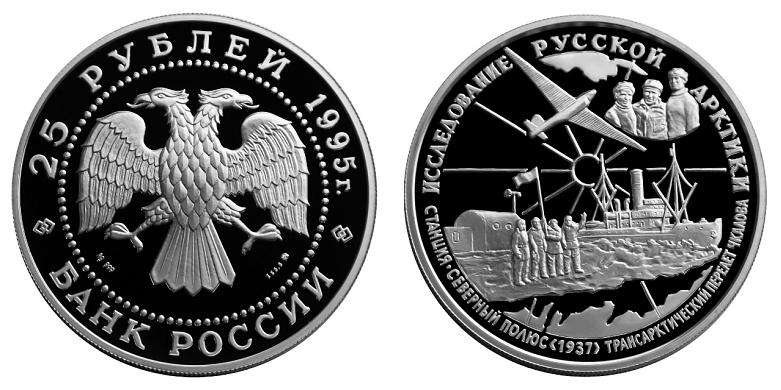 Россия 25 рублей 1995 ММД Исследование Русской Арктики – Трансарктический перелёт В. П. Чкалова