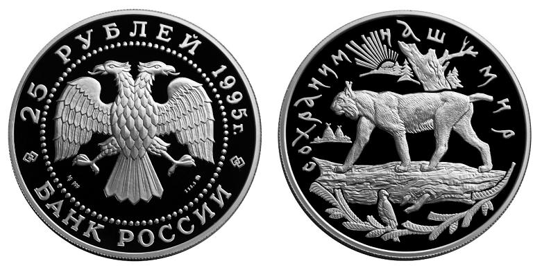 Россия 25 рублей 1995 ММД Сохраним наш мир - Рысь