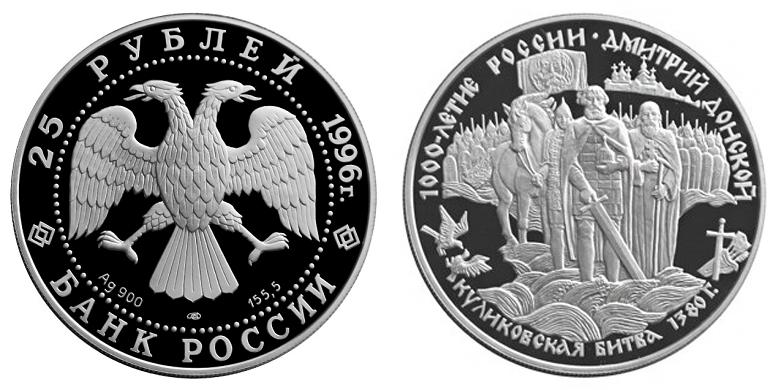 Россия 25 рублей 1996 ЛМД 1000-летие России - Дмитрий Донской – Куликовская битва