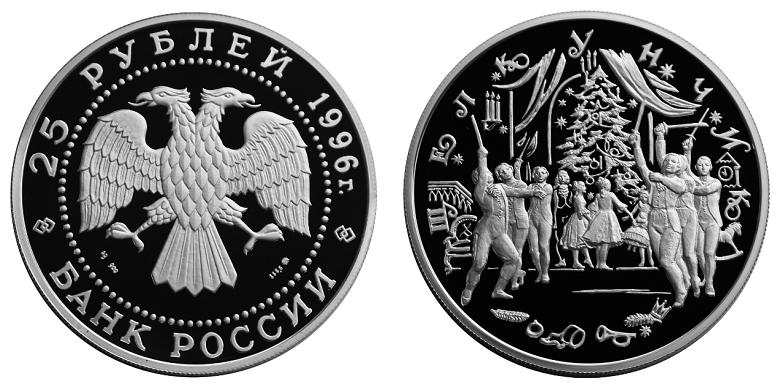 Россия 25 рублей 1996 ММД Балет Щелкунчик