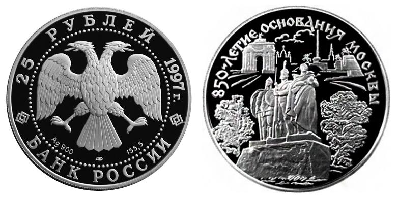 Россия 25 рублей 1997 ЛМД 850 лет основания Москвы
