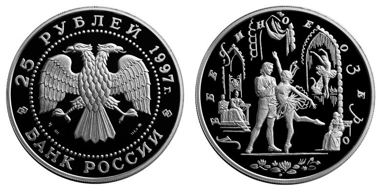 Россия 25 рублей 1997 ММД Балет Лебединое озеро
