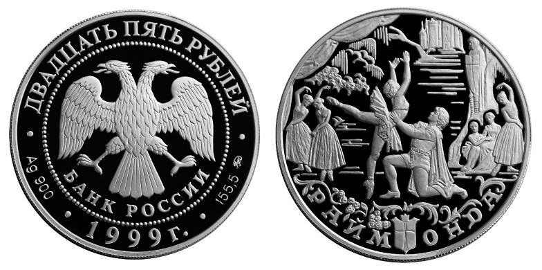 Россия 25 рублей 1999 ММД Балет Раймонда