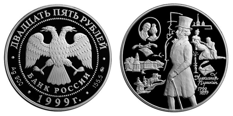 Россия 25 рублей 1999 ММД 200 лет со дня рождения А. С. Пушкина