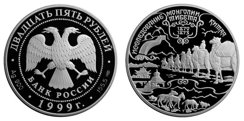 Россия 25 рублей 1999 СПМД Исследование Монголии, Тибета, Китая - Н. М. Пржевальский