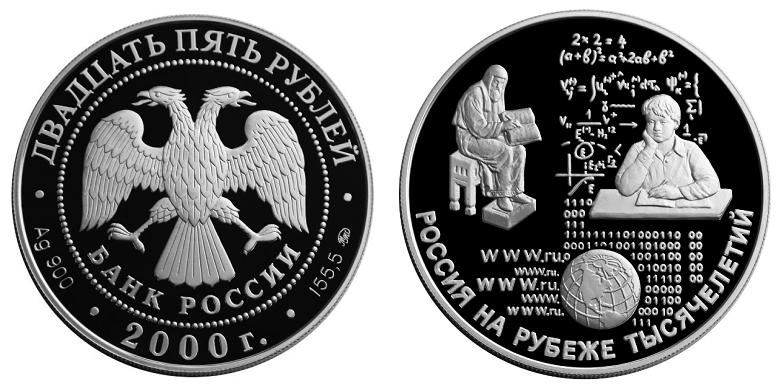 Россия 25 рублей 2000 ММД Россия на рубеже тысячелетий - Просвещение