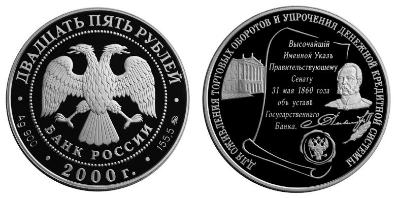 Россия 25 рублей 2000 ММД 140 лет основания Государственного банка России