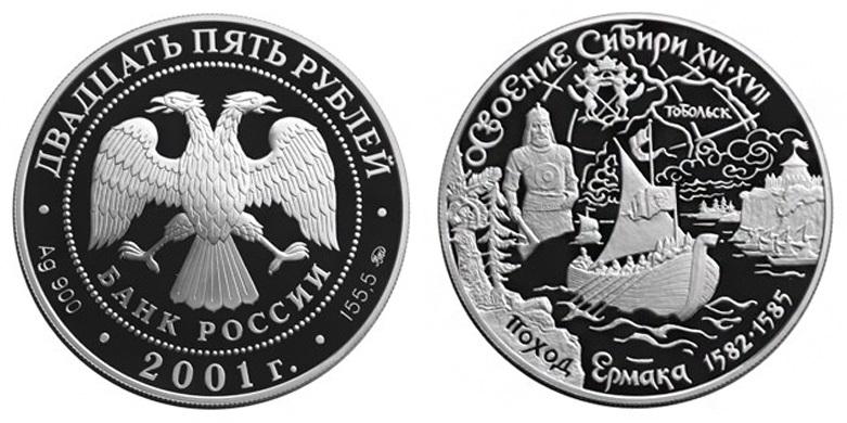 Россия 25 рублей 2001 ММД Освоение и исследование Сибири – Поход Ермака