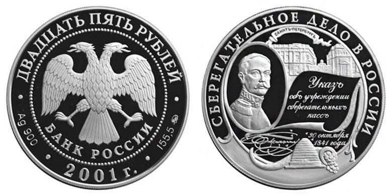 Россия 25 рублей 2001 ММД Сберегательное дело в России
