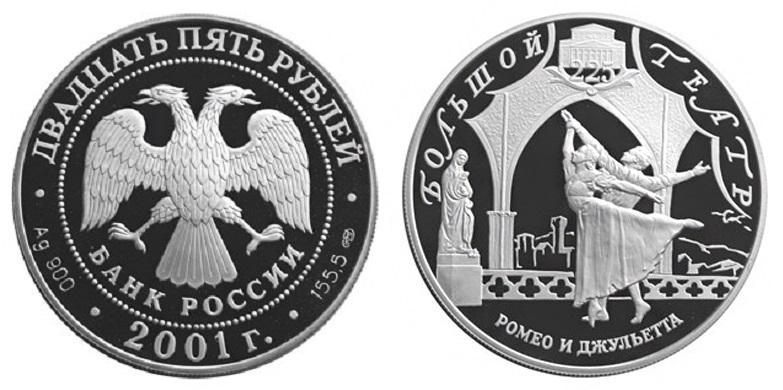 Россия 25 рублей 2001 СПМД 225 лет Большому театру – Балет Ромео и Джульетта