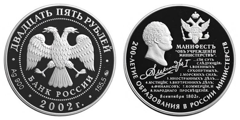 Россия 25 рублей 2002 ММД 200 лет образования в России министерств