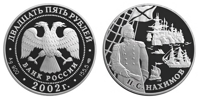 Россия 25 рублей 2002 СПМД П. С. Нахимов