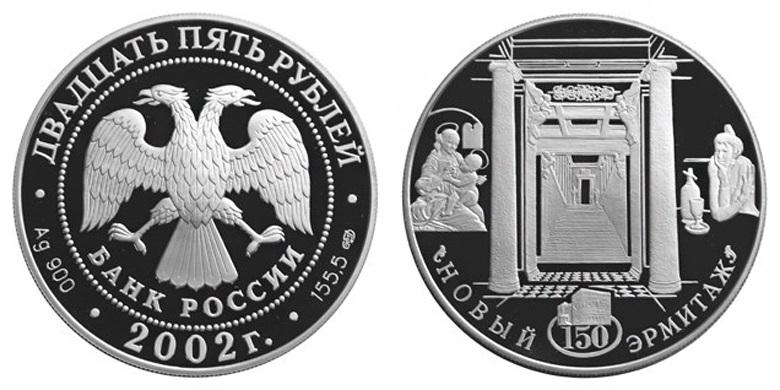 Россия 25 рублей 2002 СПМД 150 лет Новому Эрмитажу