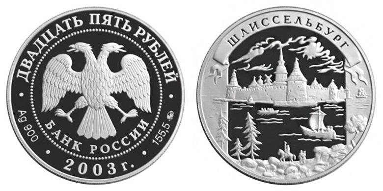 Россия 25 рублей 2003 ММД Шлиссельбург