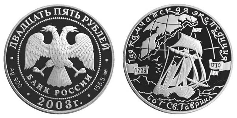 Россия 25 рублей 2003 СПМД 1-я Камчатская экспедиция - Карта плавания, бот Св. Гавриил
